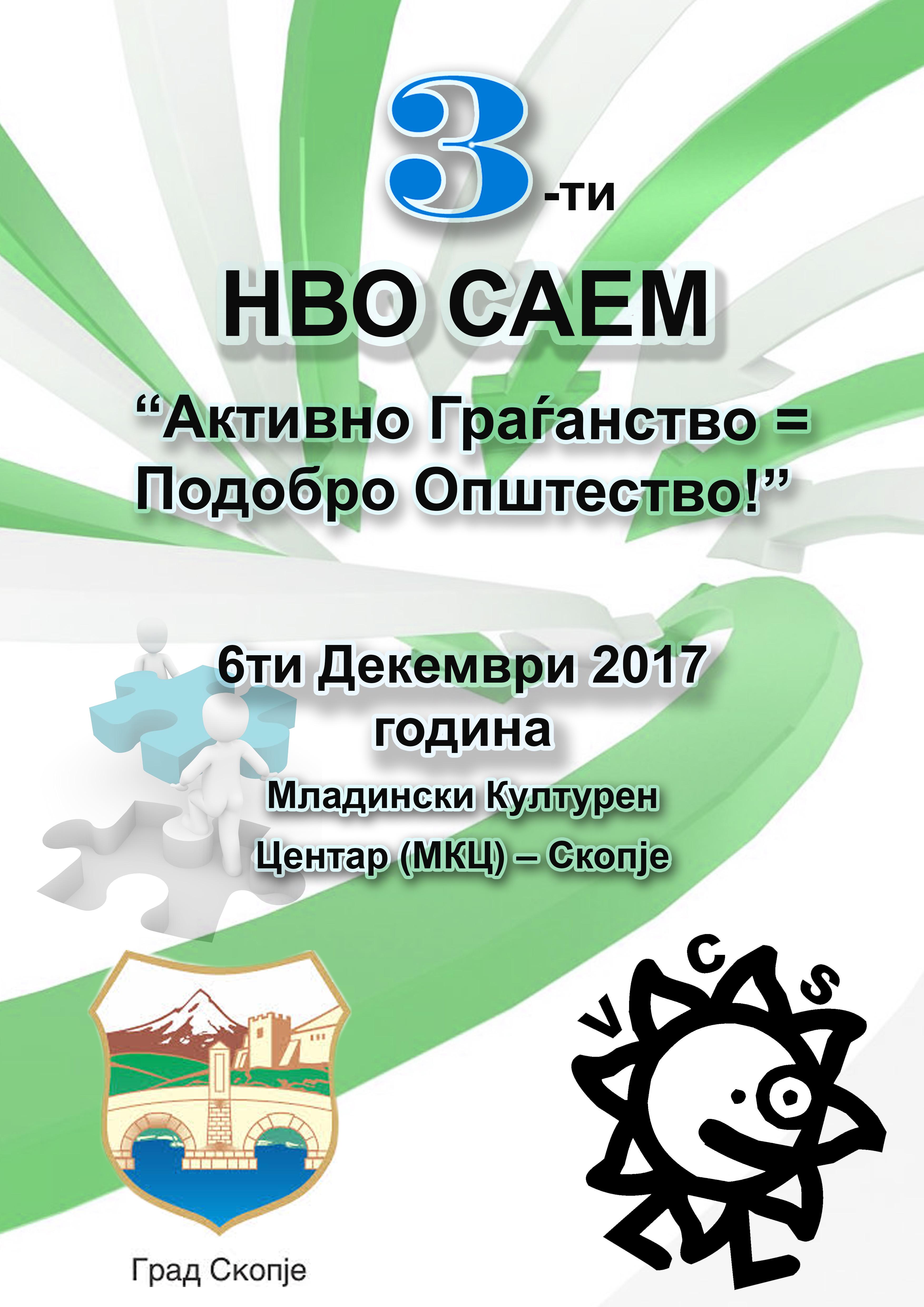 НВО Саем Постер